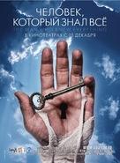 Chelovek, kotoryy znal vsyo - Russian Movie Poster (xs thumbnail)
