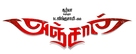 Anjaan - Indian Logo (xs thumbnail)