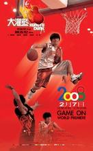 Gong fu guan lan - Chinese poster (xs thumbnail)