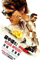 Mission: Impossible - Rogue Nation - Chinese Movie Poster (xs thumbnail)