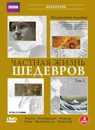 """Private Life of a Masterpiece"" - Russian DVD cover (xs thumbnail)"