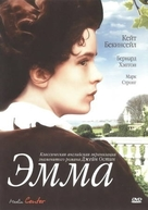 Emma - Russian Movie Cover (xs thumbnail)