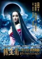 Hua pi 2 - Taiwanese Movie Poster (xs thumbnail)
