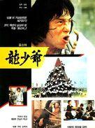Lung siu yeh - South Korean Movie Poster (xs thumbnail)