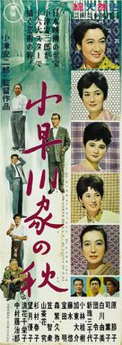 Kohayagawa-ke no aki - Japanese Movie Poster (xs thumbnail)