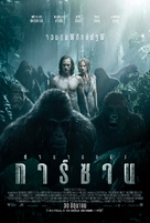 The Legend of Tarzan - Thai Movie Poster (xs thumbnail)