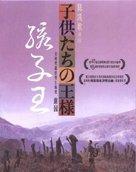 Hai zi wang - Hong Kong Movie Poster (xs thumbnail)