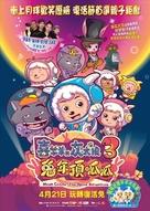 Xi Yang Yang Yu Hui Tai Lang Zhi Tu Nian Ding Gua Gua - Hong Kong Movie Poster (xs thumbnail)