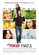 Definitely, Maybe - Israeli Movie Poster (xs thumbnail)