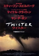 Twister - Japanese Movie Poster (xs thumbnail)