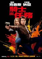 Knight and Day - Taiwanese Movie Poster (xs thumbnail)
