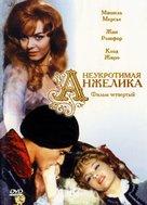 Indomptable Angèlique - Russian Movie Cover (xs thumbnail)