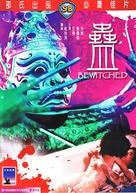 Gu - Hong Kong DVD cover (xs thumbnail)