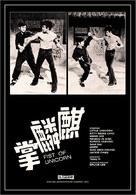 Qi lin zhang - Hong Kong Movie Poster (xs thumbnail)