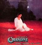 Chandni - Indian DVD cover (xs thumbnail)