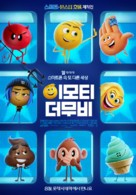 The Emoji Movie - South Korean Movie Poster (xs thumbnail)