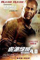 Live Free or Die Hard - Hong Kong Movie Poster (xs thumbnail)