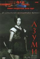 Azumi - Russian DVD cover (xs thumbnail)