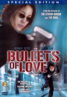 Bat sei ching mai - DVD movie cover (xs thumbnail)