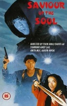 Saviour Of The Soul - British VHS movie cover (xs thumbnail)
