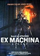 Ekusu makina - Movie Poster (xs thumbnail)