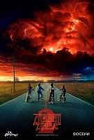 """Stranger Things"" - Ukrainian Movie Poster (xs thumbnail)"
