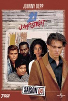 """21 Jump Street"" - French DVD cover (xs thumbnail)"