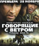 Windtalkers - Russian Movie Poster (xs thumbnail)