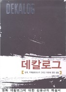 """Dekalog"" - South Korean DVD cover (xs thumbnail)"