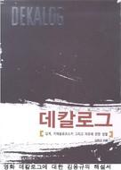 """Dekalog"" - South Korean DVD movie cover (xs thumbnail)"
