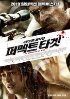 L'intervention - South Korean Movie Poster (xs thumbnail)