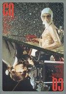 CQ - Japanese Movie Poster (xs thumbnail)