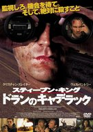 Dolan's Cadillac - Japanese Movie Cover (xs thumbnail)