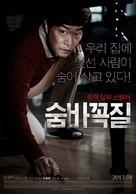Sum-bakk-og-jil - South Korean Movie Poster (xs thumbnail)