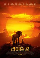 The Lion King - South Korean Movie Poster (xs thumbnail)