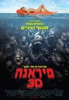 Piranha - Israeli Movie Poster (xs thumbnail)