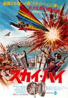 The Man from Hong Kong - Japanese Movie Poster (xs thumbnail)
