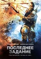 Sharpshooter - Russian Movie Cover (xs thumbnail)