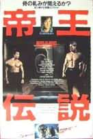Best of the Best 2 - Japanese Movie Poster (xs thumbnail)