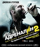 Crank: High Voltage - Russian Blu-Ray cover (xs thumbnail)