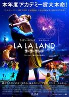 La La Land - Japanese Movie Poster (xs thumbnail)