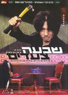 Oldboy - Israeli Movie Poster (xs thumbnail)