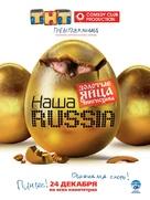 Nasha Russia. Yaytsa sudby - Russian Movie Poster (xs thumbnail)