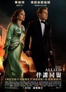 Allied - Hong Kong Movie Poster (xs thumbnail)