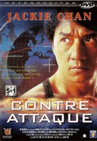 First Strike - French DVD cover (xs thumbnail)