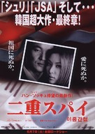 Ijung gancheob - South Korean poster (xs thumbnail)