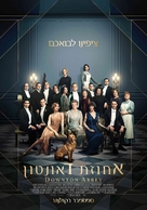 Downton Abbey - Israeli Movie Poster (xs thumbnail)