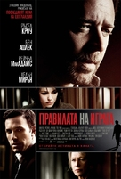 State of Play - Bulgarian Movie Poster (xs thumbnail)