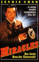 Ji ji - German VHS cover (xs thumbnail)