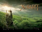 The Hobbit: An Unexpected Journey - Russian Movie Poster (xs thumbnail)